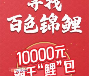 """急寻百色锦鲤,10000元霸气""""鲤""""包奢宠1人!!"""